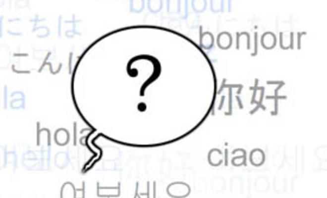 jezične barijere loše navike upoznavanja
